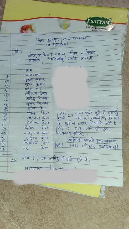 List of labourers from Dungarpur stuck in Nasik.
