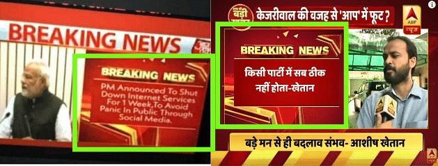 Left: Viral Photo. Right: 2018 ABP News bulletin.