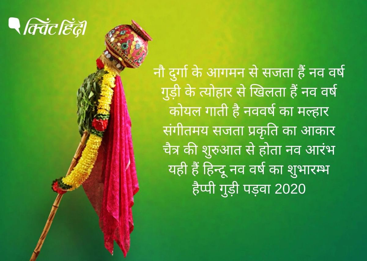 Gudi Padwa Wishes in Hindi