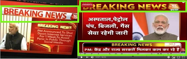 Left: Viral Photo. Right: Aaj Tak bulletin.