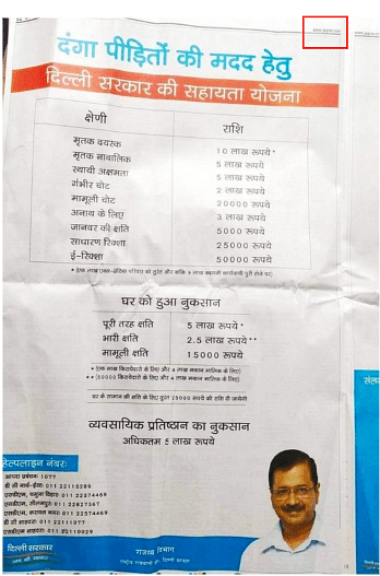 A tweet had carried the same image which hinted that the advertisement was printed in Dainik Jagran.