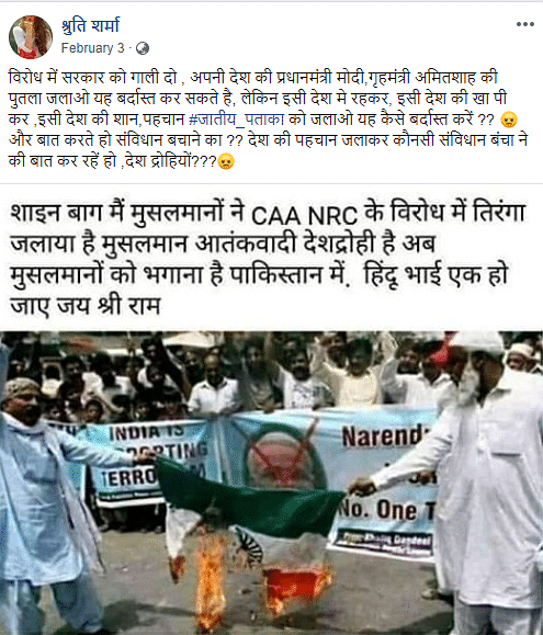 Old Image of Pakistanis Burning Tricolour Linked to CAA Protesters