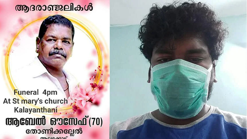 Quarantined Kerala Man Watches Father's Last Rites From Window