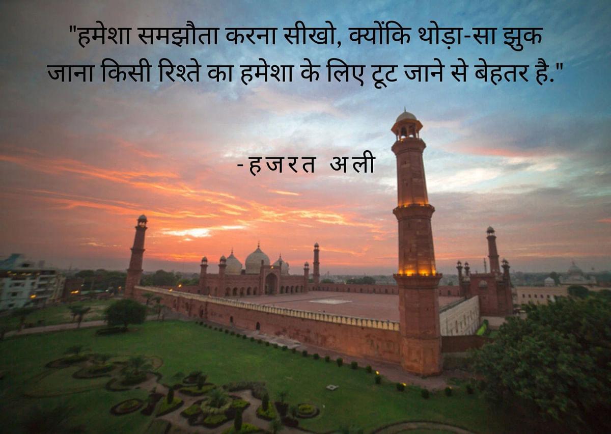 Hazrat Ali Quotes in Hindi