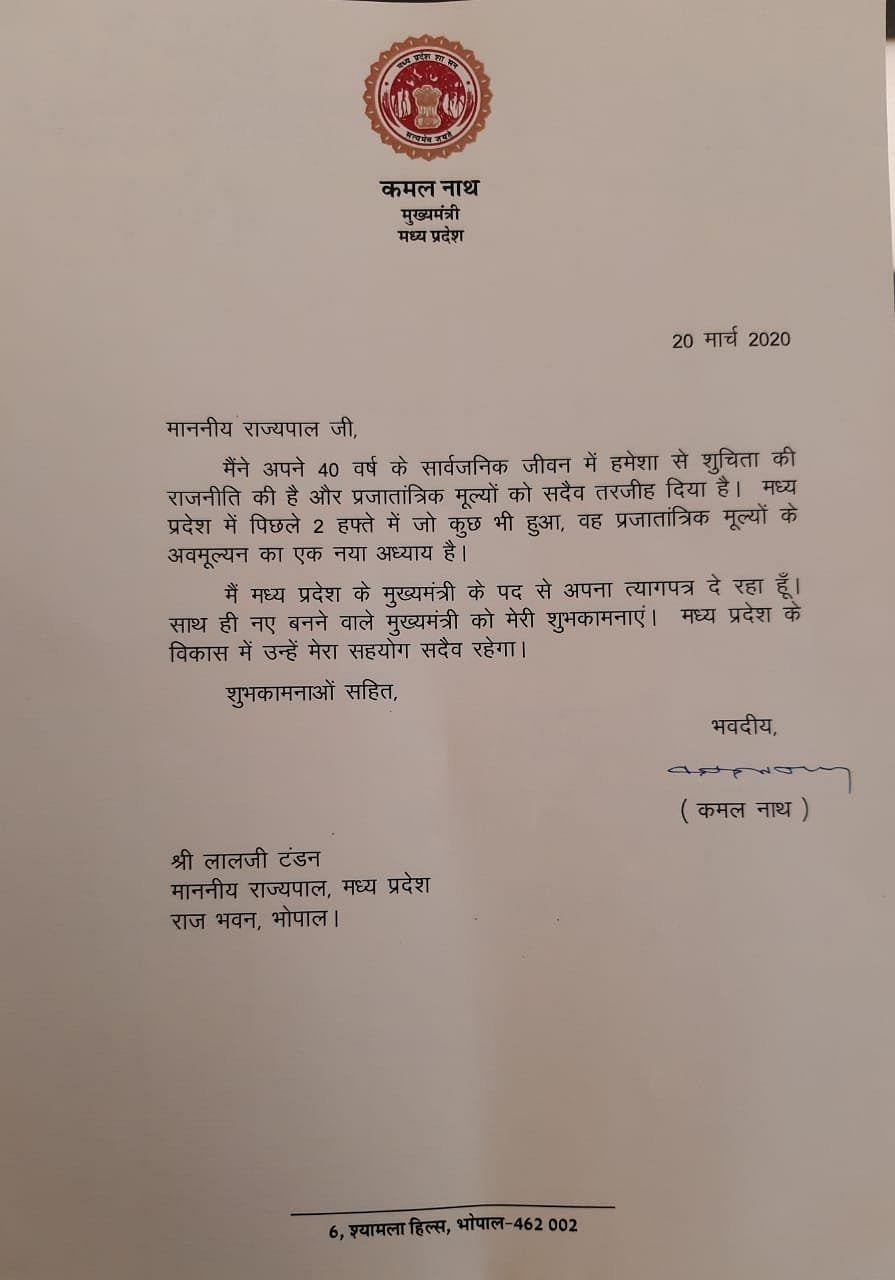 Kamal Nath's resignation letter