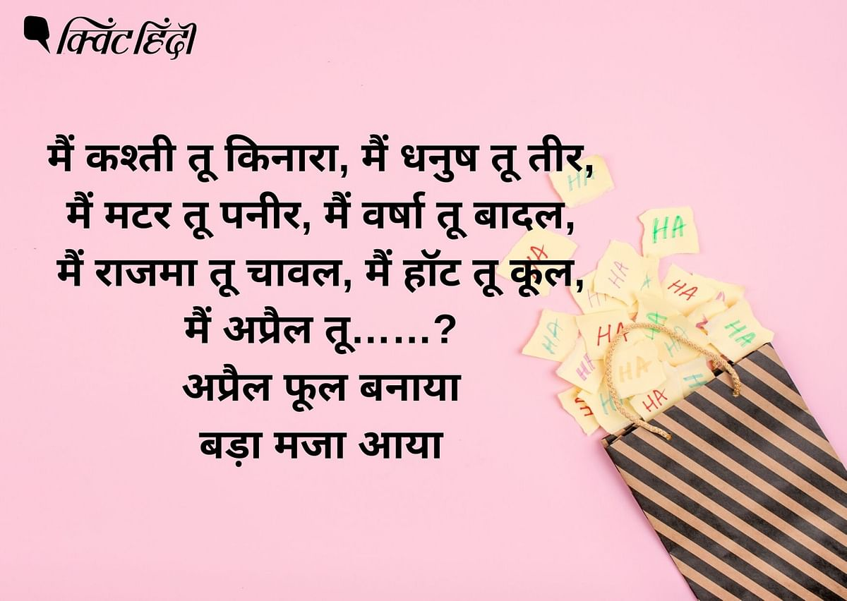 April Fool's Day Jokes in Hindi