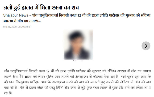 A Google reverse search led us to an article published by Dainik Bhaskar.