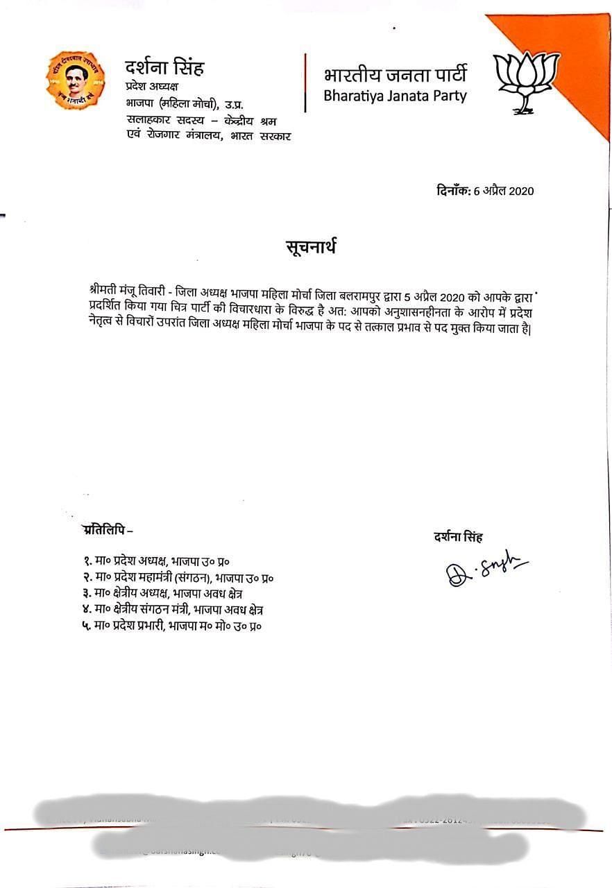 Press release issued by UP BJP regarding Manju Tiwari.