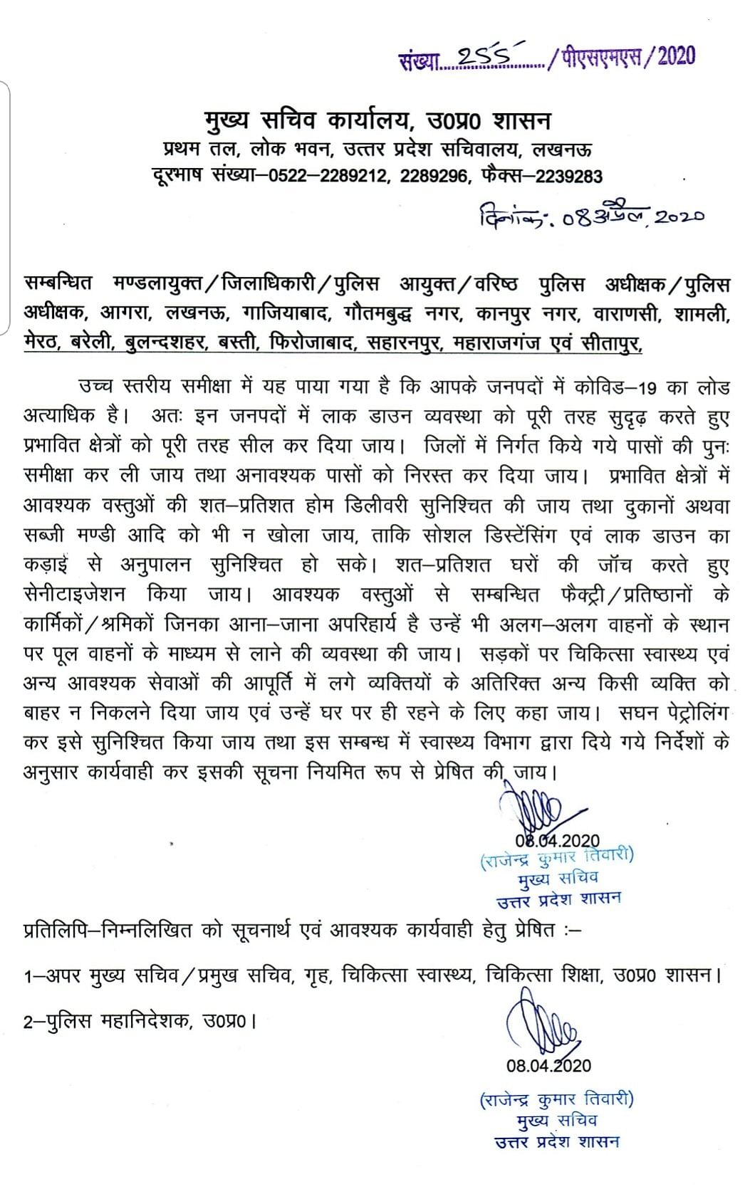 Letter issued from the office of UP's Chief Secretary.