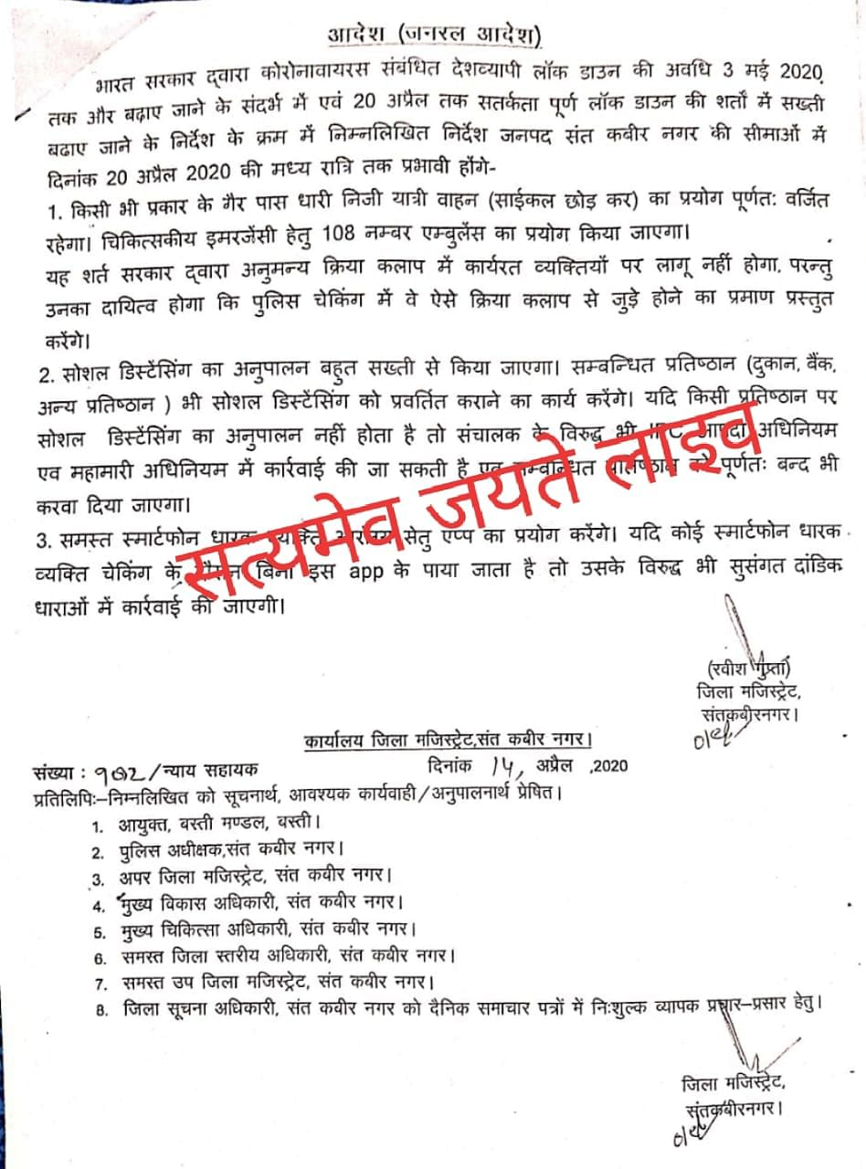 Sant Kabir Nagar DM's order says every individual with a smartphone is required to download the Aarogya Setu App.