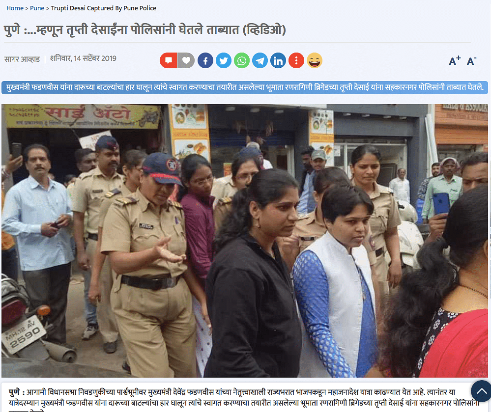 Trupti Desai Buying Alcohol Amid Lockdown? No, It's An Old Video
