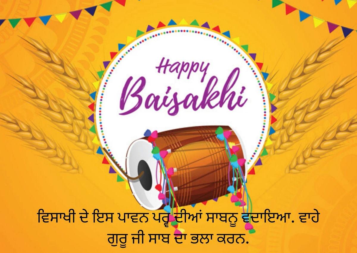 Baisakhi Wishes in Punjabi