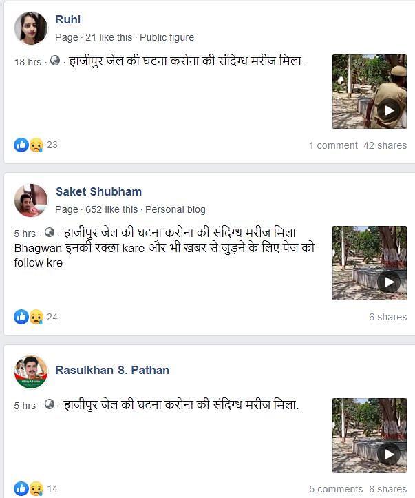Mock Drill Video Shared as COVID-19 Case in Bihar's Hajipur Jail