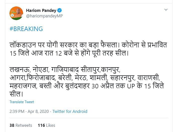 '15 UP Districts To Be Sealed Entirely'? Fake Message Goes Viral