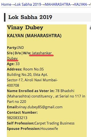 Message Claiming Vinay Dubey's Father's Name is Mahmood is False