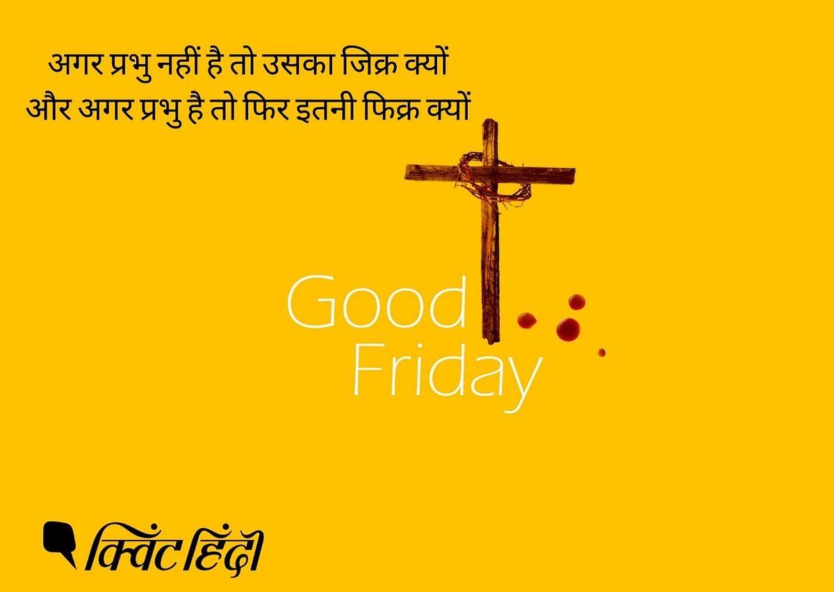 Good Friday Quotes in Hindi