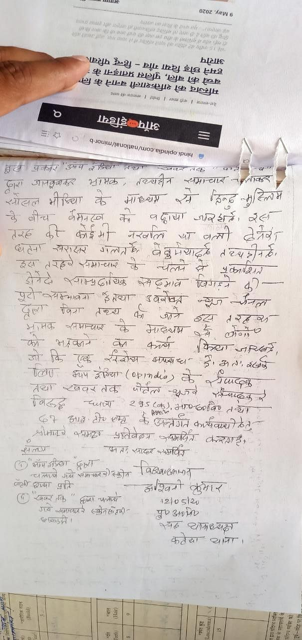 Copy of FIR filed