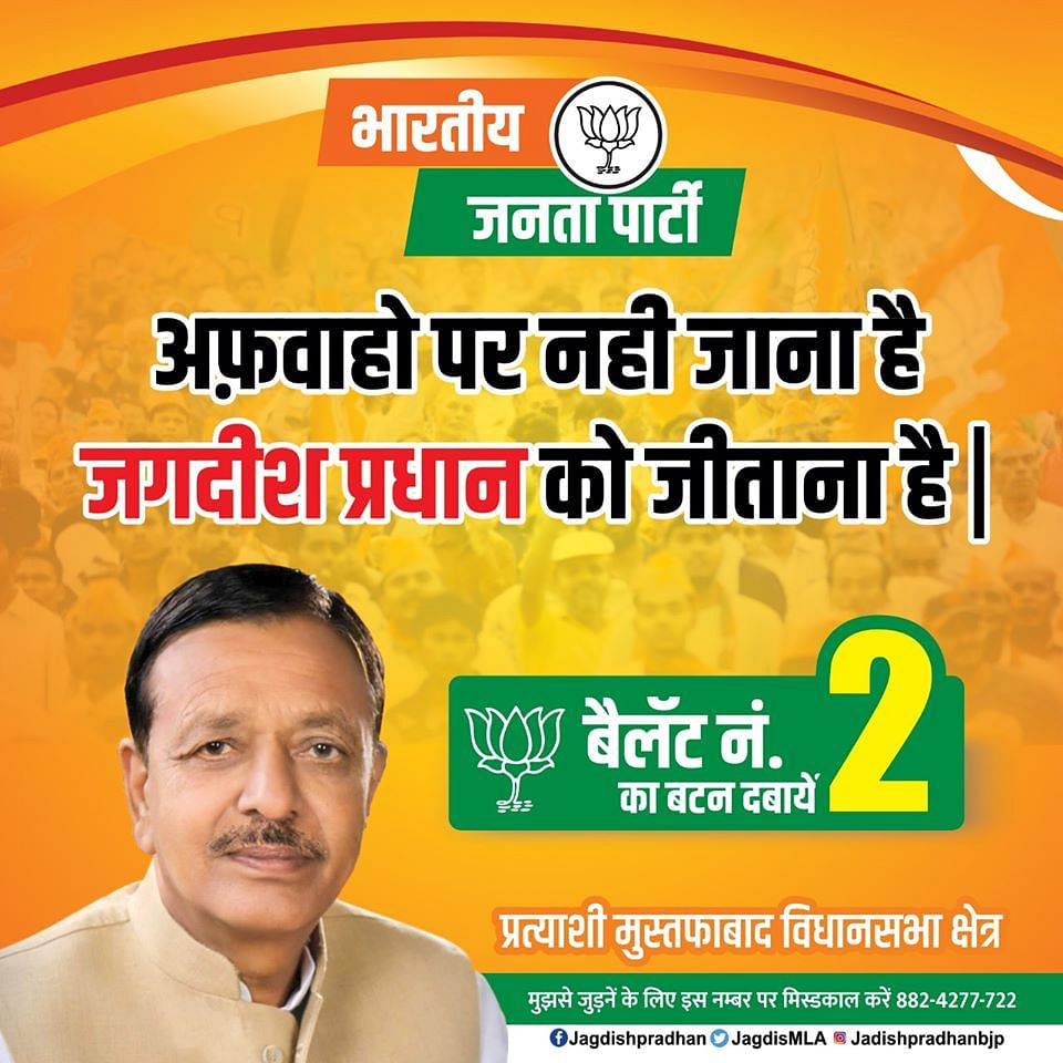 "The poster from the run up to the Delhi assembly elections read, ""Do not believe in rumours, make Jagdish Pradhan win."""