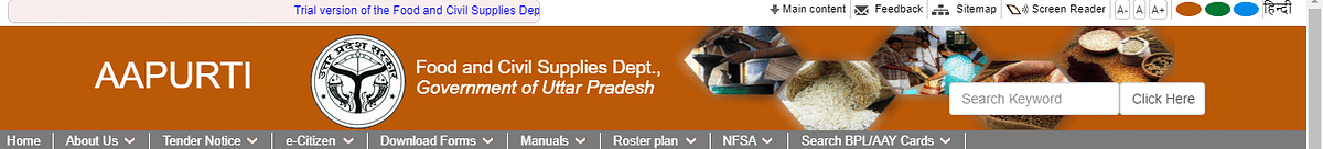 Official website of the Uttar Pradesh Food and Civil Services Department.