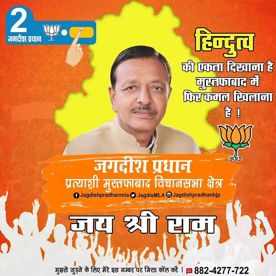 Delhi Riots: Several Complaints Name BJP Ex-MLA Jagdish Pradhan