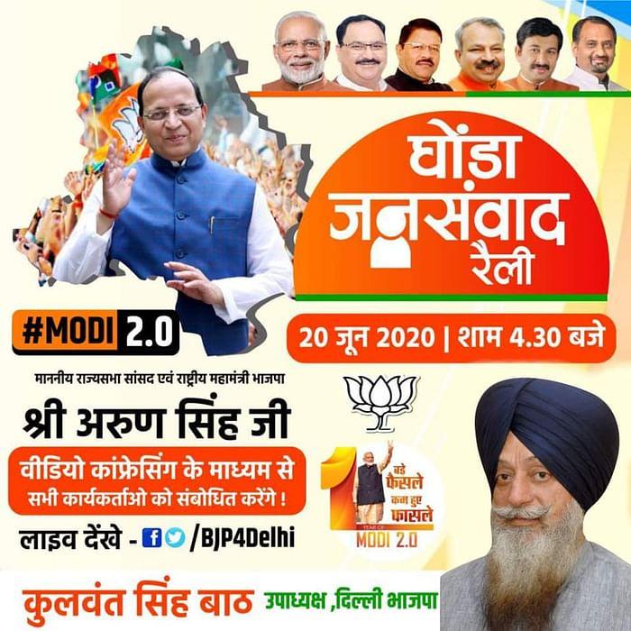 BJP poster from June 2020 identifying Kulwant Baath as Delhi BJP vice-president