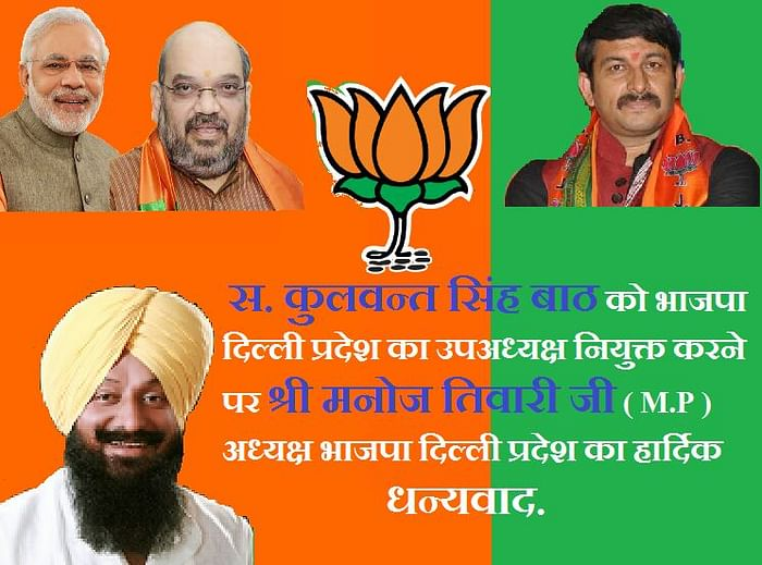 A picture put up by Baath thanking the BJP leadership for appointing him vice-president of its Delhi unit