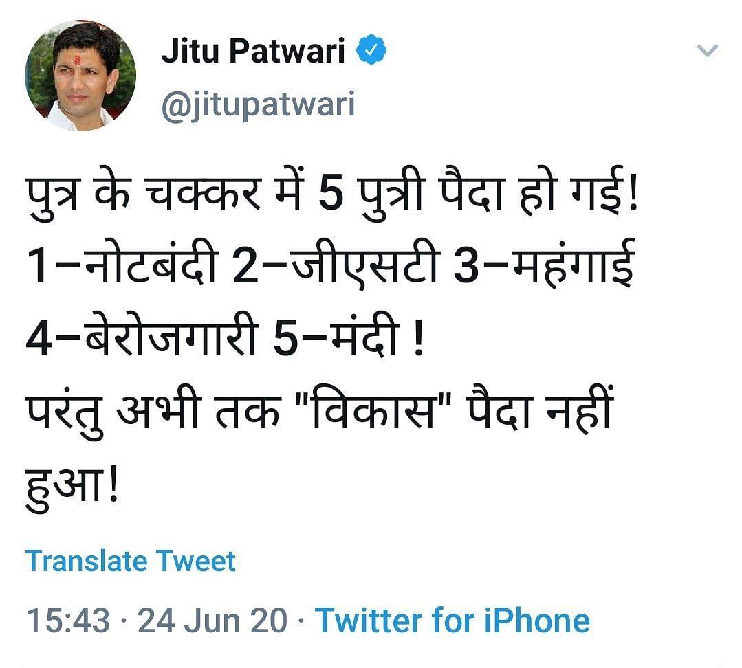 A screengrab of Jitu Patwari's Tweet which has been deleted now.