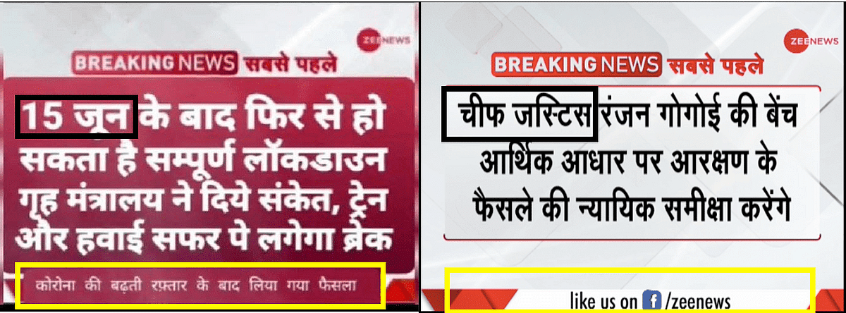 The fake morphed screenshot (left), real screenshot of Zee News bulletin (right)