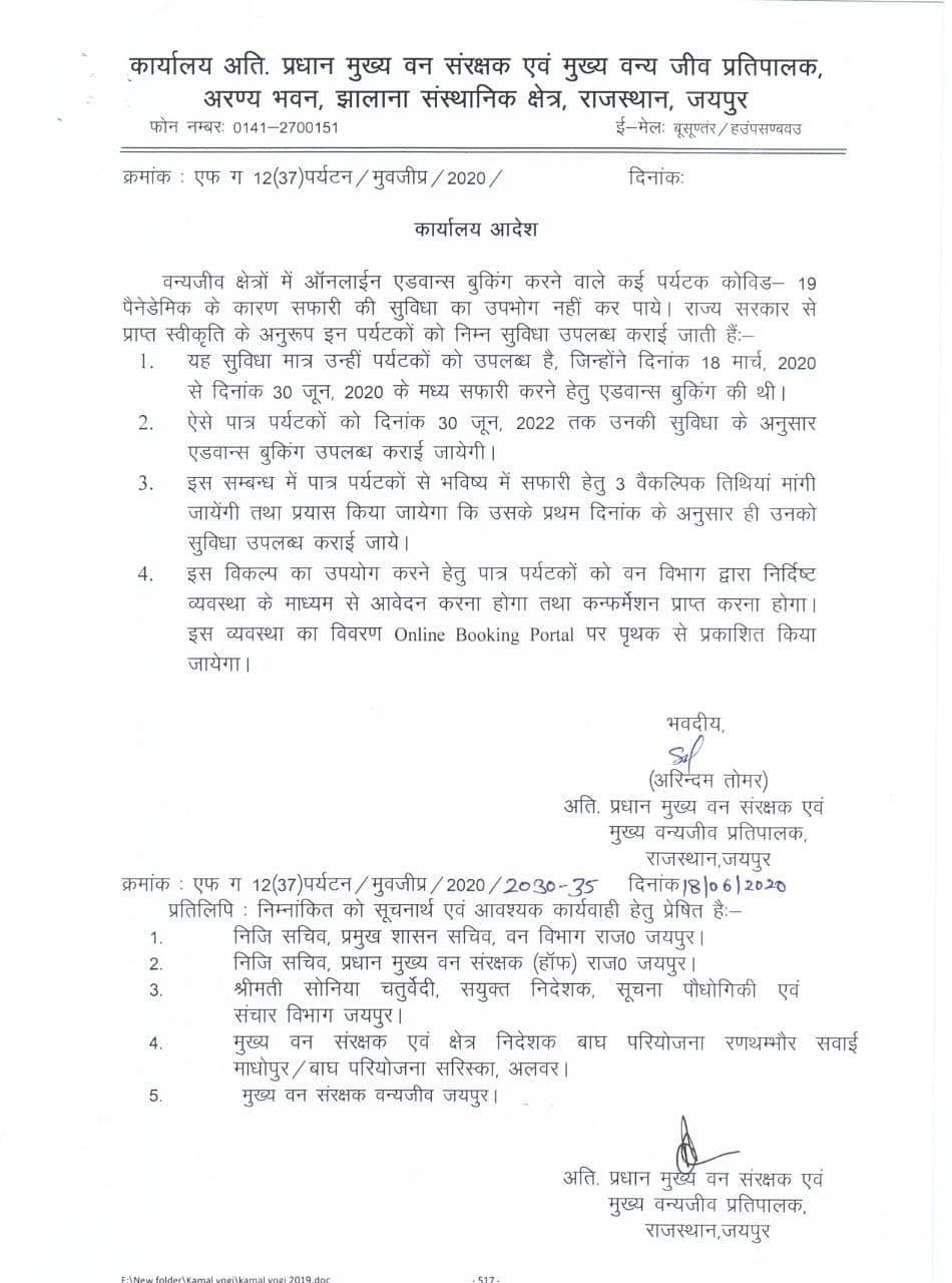 The notice issued by the Rajasthan Forest Department.