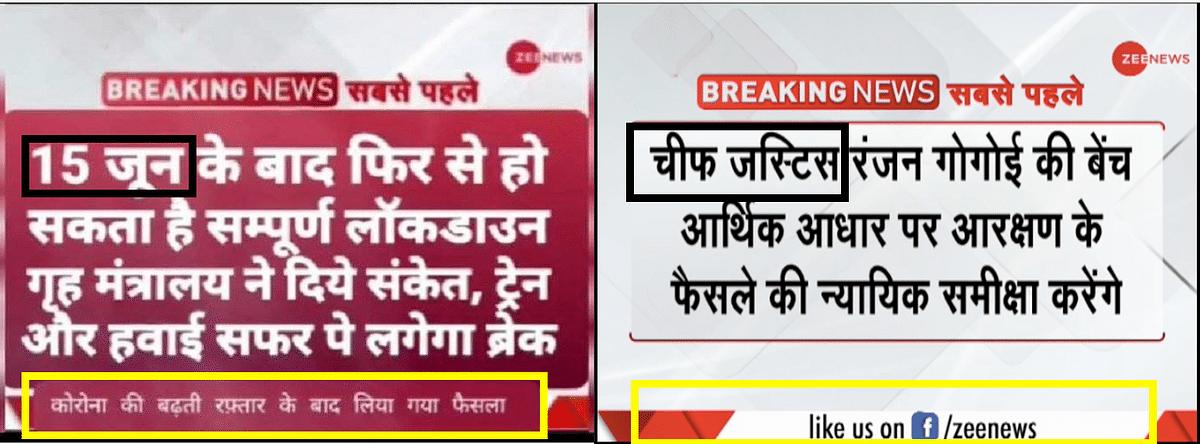The fake morphed screenshot (left), real screenshot of Zee News bulletin (right)