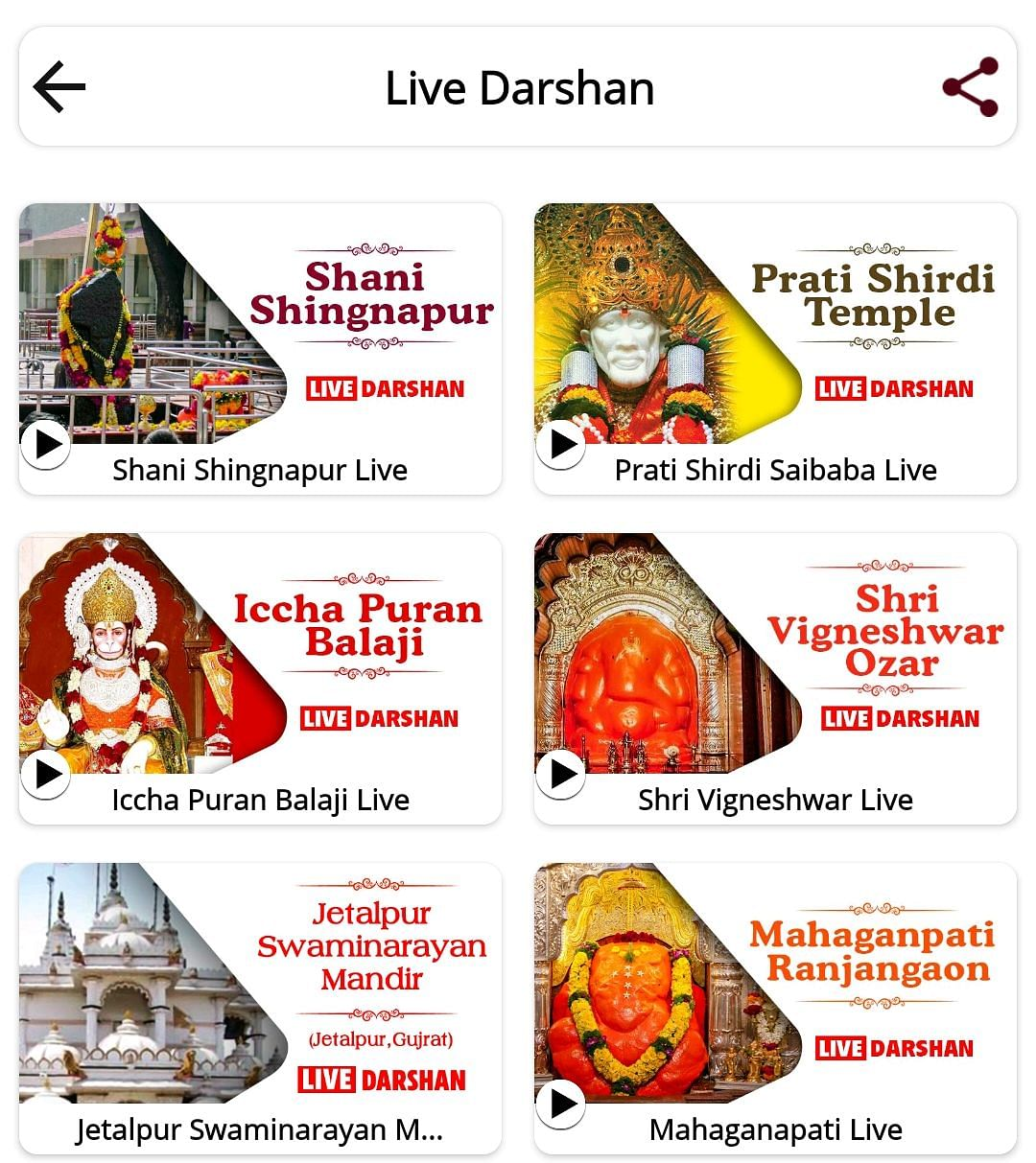 The Shemaroo Bhakti app.