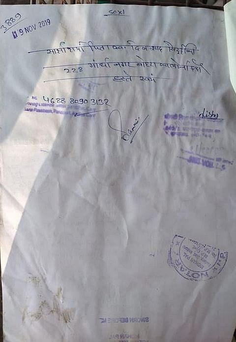 Sakshi's name-change affidavit