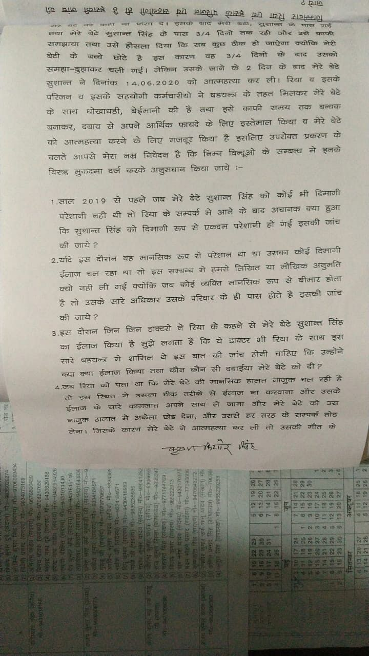 A copy of the FIR against Rhea Chakraborty.