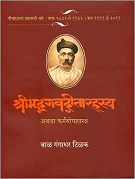 Tilak wrote 'Shrimadh Bhagvad Gita Rahasya' while in prison at Mandalay.