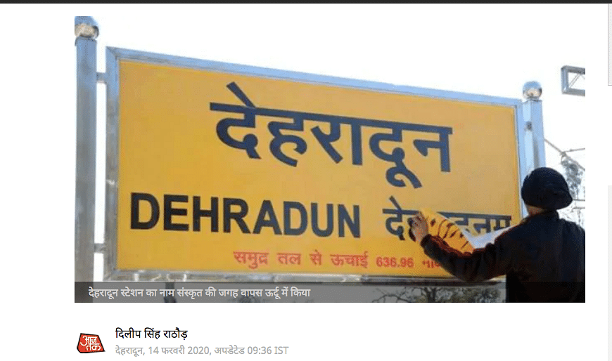No, Sanskrit Hasn't Replaced Urdu on Dehradun Railway Signboard