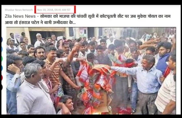 2018 Incident From Rajasthan Viral As 'Brahmins Burning BJP Flag'