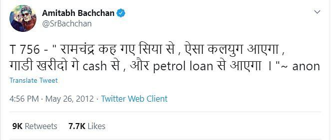 Amitabh Bachchan's tweet in 2012