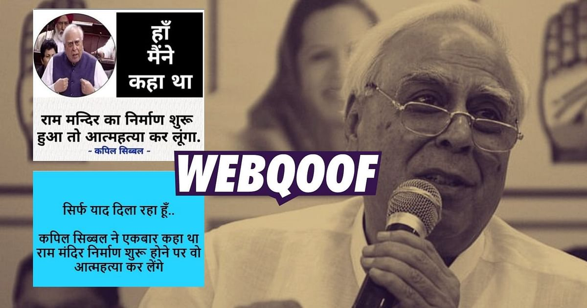 Fact Check of Kapil Sibal Saying He Will Die by Suicide if Ram ...