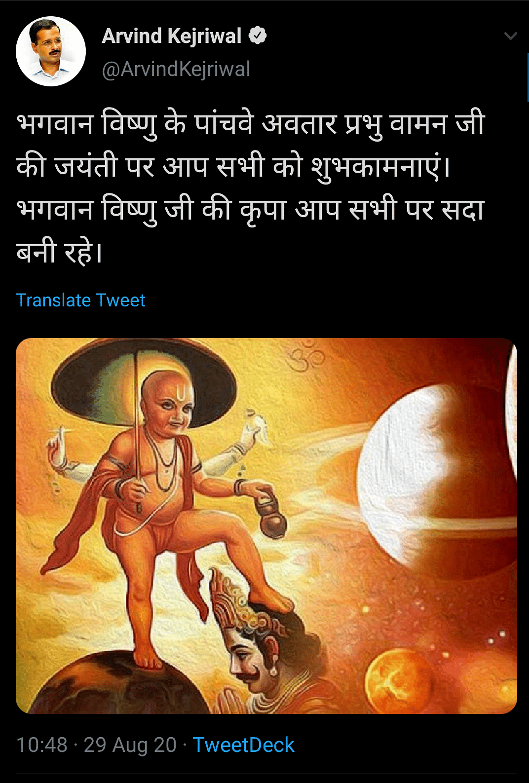 Why Kejriwal Wished Vamana Jayanti Despite Trolling By Malayalis