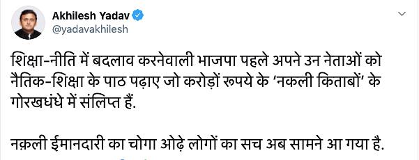 FIR Filed Against BJP Leader's Son for Fake NCERT Books Scam