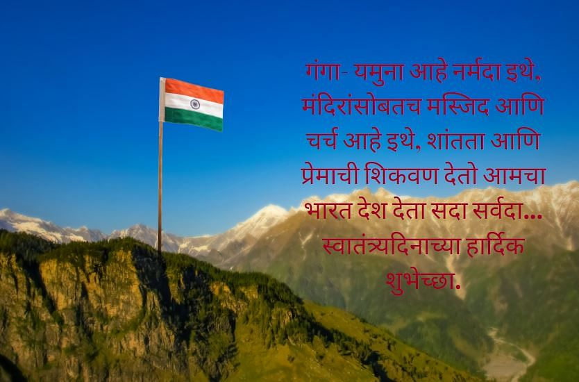 Independence Day  Wishes in Marathi