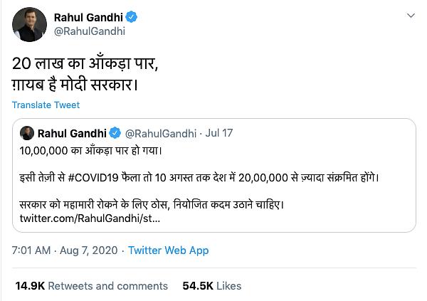 """<a href=""""https://twitter.com/RahulGandhi/status/1291547451069837312"""">https://twitter.com/RahulGandhi/status/1291547451069837312</a>"""