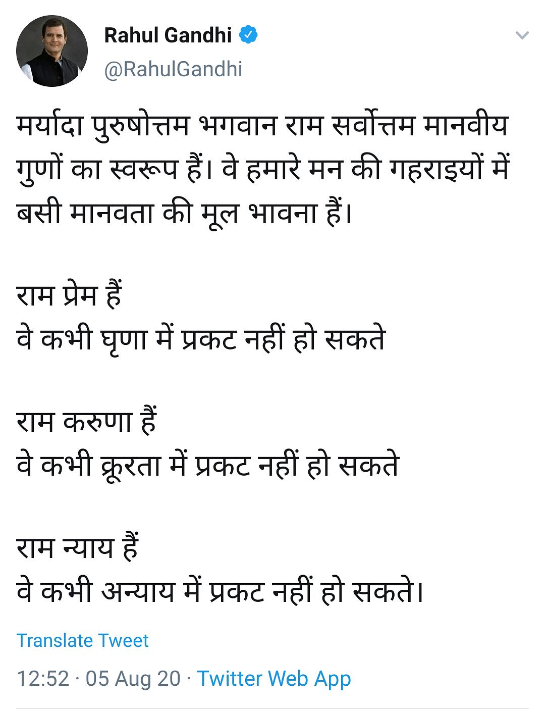 Ram Mandir: Which Secular Leaders Hailed Bhoomi Pujan & Who Didn't