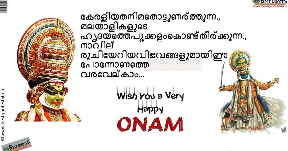 Onam wishes in Kannada