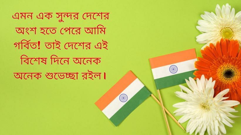 Independence Wishes in Bengali