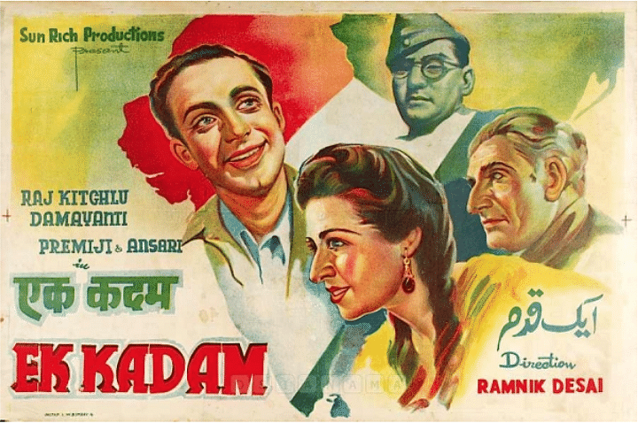 Film poster of 'Ek Kadam'