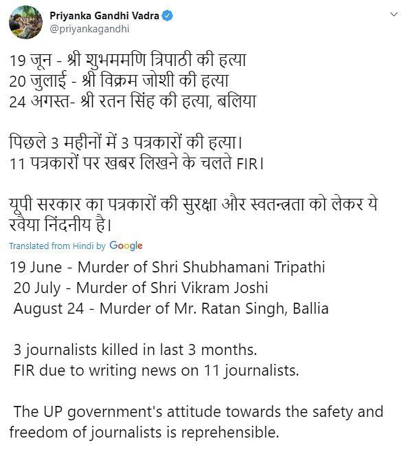 UP Journo Shot Dead in Ballia; Kin Say Police Filed False Report