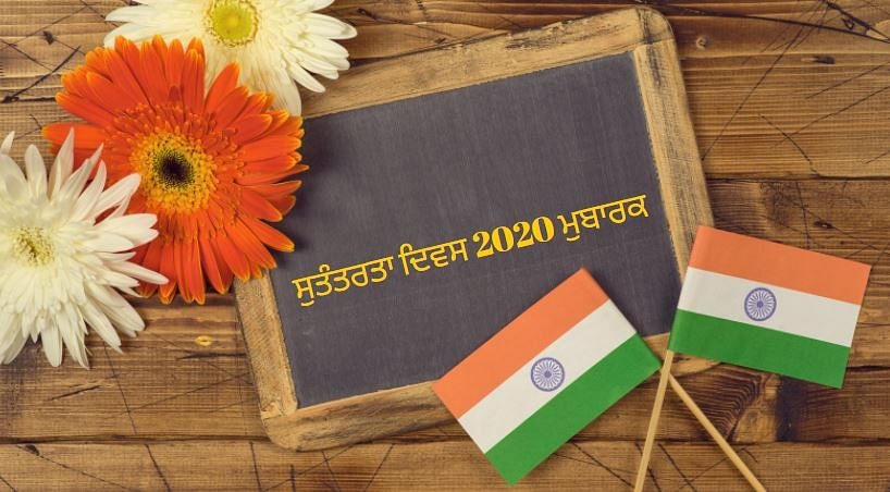 Independence Day Wishes in Punjabi