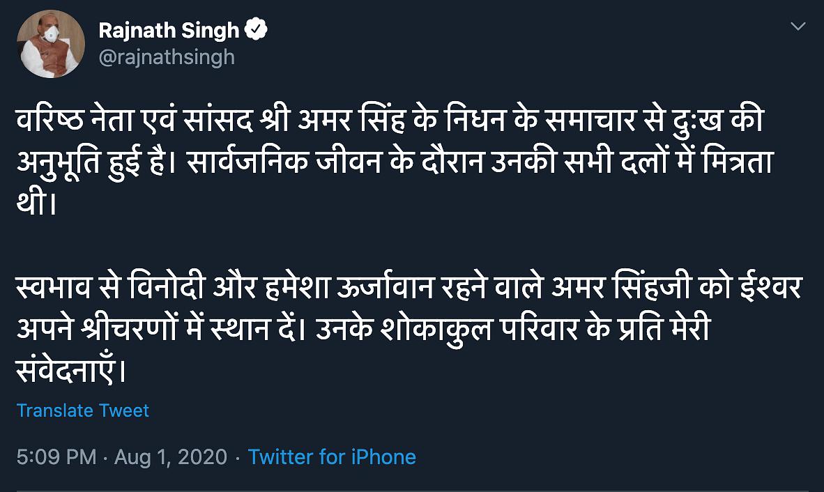 'Energetic Public Figure': Rajya Sabha MP Amar Singh Passes Away