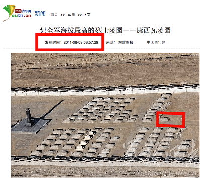 The image was uploaded in 2011 with 43 graves on the left side.